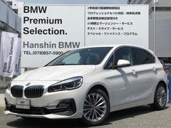 BMW 2シリーズアクティブツアラー の中古車 218d ラグジュアリー 兵庫県神戸市東灘区 303.0万円