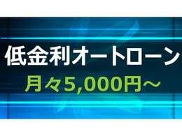 最短即日審査!オートローンも対応致します。金利4.9%~。月々5,000円~可能です。