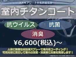 こんな時代だからこそ、こんな時期だからこそ車には気持ちよくお乗り頂きたいとの思いから通常13,200☆車種により値段変動あり☆(税込み)をなんと半額にさせて頂きます!この機会に是非ご検討下さいませ!!