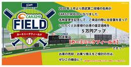 合言葉は「カーミニークフィールド☆」お得なキャンペーンをご用意してお待ちしております!!