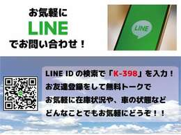 日本初!?人気アプリ「LINE」に対応しています!些細な事でもお問合せください!!IDは「@k-398」!!@をお忘れなく!在庫状況、下取り査定や買取査定も24時間受付中!!