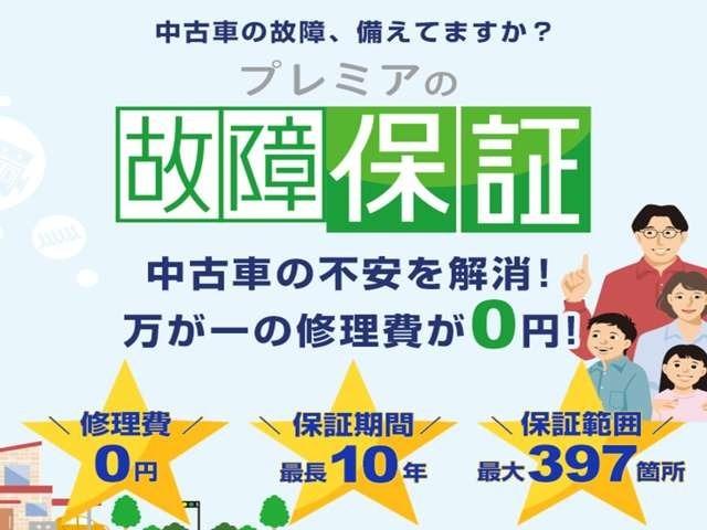 万が一の修理が0円になる!!豊富で充実した有償保証プランが選べます!!