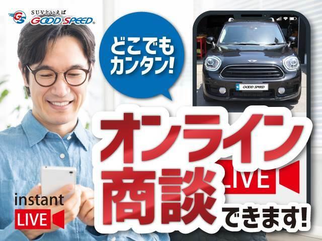 自宅に居ながらスマートフォンで商談!グッドスピードMINI輸入車専門店ではWEB商談サービスを導入しています。詳細は店舗までお問合せ下さい!
