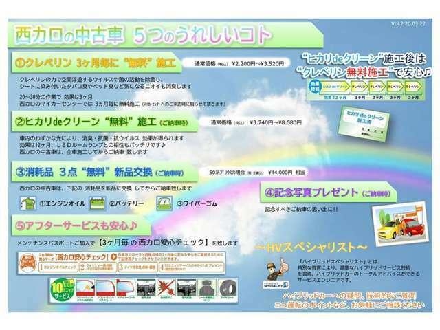 西カロの中古車 5つのうれしいコト(^^)/