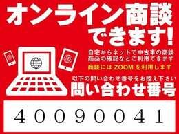 ZOOMでのオンライン商談を始めました。お気軽にお声替え下さい。