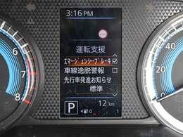 【 インテリジェントエマージェンシーブレーキ 】衝突被害を軽減する緊急ブレーキを搭載!仕様変更でインテリジェントFCWも追加され2台前の車両を検知し玉突きや衝突事故の防止をサポートしてくれます!
