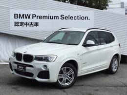 BMW X3 xドライブ20d Mスポーツ ディーゼルターボ 4WD ハイラインPシートヒータACCHDDナビBカメラ