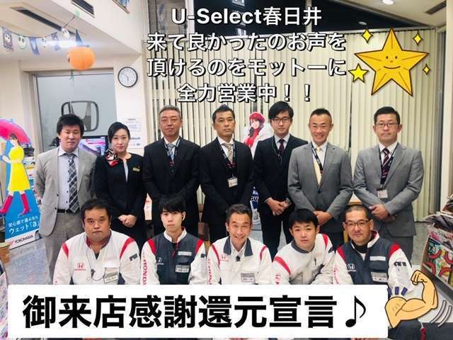 U-Select春日井スタッフ一同皆様のご来店を心よりお待ちしております。お気軽にお越し下さい!皆様との素敵な出会いをお持ちできる事をスタッフ一同お待ち致しております♪