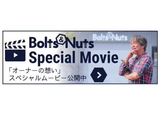 https://youtu.be/H0B7Cwp1WjgBolts&Nutsオーナーの佐藤の車に対する想いやヒストリーを綴ったムービーをyoutubeにて公開中です。youtubeにて「Bolts&Nuts オーナーの想い」でご覧になってみて下さいね。