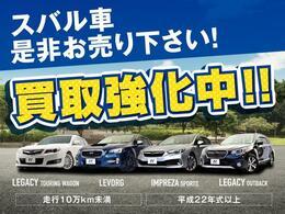 スバル車買取強化中!!スバル車専門店だからこそ実現可能な価格をご提示致します。皆様のご連絡お待ちしております!お気軽にご連絡ください。