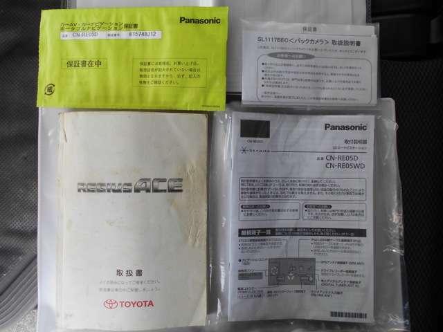取り扱い説明書、ナビ、バックカメラの保証書等も揃っております!