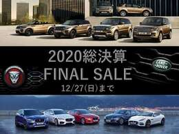 FINAL SALE開催いたします ご成約特典をご用意してお待ちしております 特選車キャンペーン