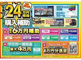 乗り換えキャンペーン実施中!!今だけ最大24万円相当補助!!!またサポカー補助金対象車多数ございます!
