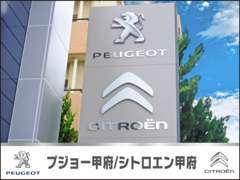 ひとつの建物でプジョー、シトロエン両方のブランドをご体感いただけるショールームとなっております!