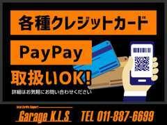★☆★各種クレジットカード、PayPayも取り扱っております。是非お気軽にお問い合わせください★☆★