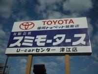 有限会社スミモータース U-Carセンター津江店