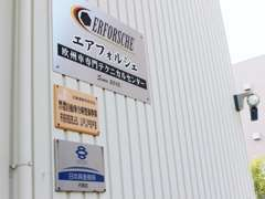 近畿運輸局認証工場です。整備は全ておまかせください。
