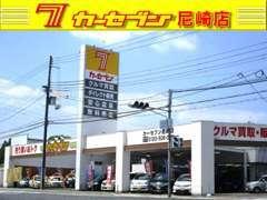 国道2号線沿いの大きな黄色い看板を目印にご来店ください♪皆様のご来店お待ちしております♪