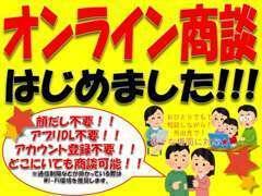 ◆オンライン商談・開始いたしました!スマートフォン等を利用したオンラインでのテレビ電話商談となります!