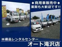 ◆新車・中古車・ローダー販売!業販も可能です!お気軽にお問い合わせを!