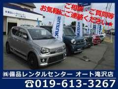 ◆新車・中古車販売!『業者販売』可能です!お気軽にお問い合わせを!