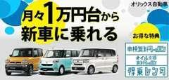 ◆新車カーリース取扱ございます!新車を定額でお乗りできるプランございます!
