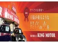 (株)キングモーター null