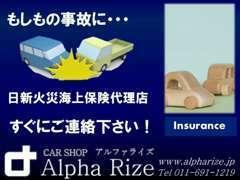 万が一の事故、故障にも対応してます!保険の代理店です!事故対応も迅速に行います!すぐにご連絡下さい!