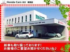 当店をご覧いただき誠にありがとうございます☆ホンダカーズ東京の中でも新しい店舗になっております!