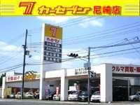 カーセブン尼崎店 null