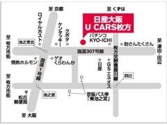 国道1号線より307号へ入って約1キロ、クボタさんのすぐ近く。 近隣には当社新車サービス工場「枚方店」もございます。