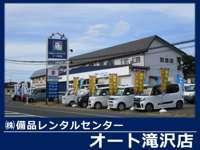(株)備品レンタルセンター オート滝沢店
