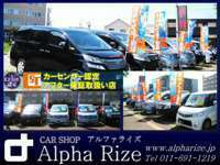 CAR SHOP Alpha Rize-アルファライズ- null