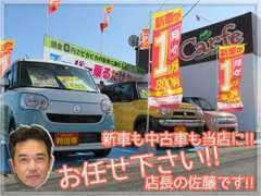 新車を気軽に、しかもお得に・・・安心してお乗りいただけます♪詳しくはお気軽にお電話下さい!!