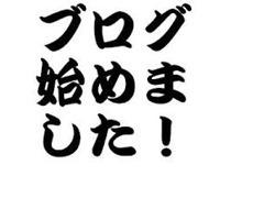 オトクな情報が満載!http://blog.nissan.co.jp/DEALER/2600/925