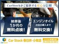 Car Stock カーストック 春日井・小牧店 スバル車専門店 null