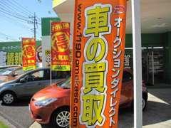 中古車情報館の元祖は「買取屋」!だから「買取」には自信があります。展示車も「買取車」がメインで販売しております。
