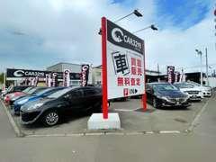 軽自動車・セダン・スポーツカー・ミニバン・SUVなどジャンルや国産・輸入車を問わず、常時30台以上を展示しております!