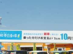携帯電話の料金感覚!1km10円~新車に乗れる軽帯自動車 取り扱い店!