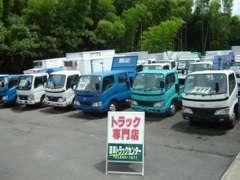 軽~大型トラック、冷凍車・ダンプ・クレーン・その他特装車☆