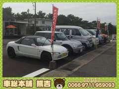 軽自動車から普通車まで幅広く展示しております。注文販売も可能ですのでお気軽にお問い合わせください。