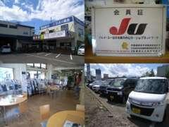 安心と実績のJU新潟加盟店。皆様のご来店お待ちしております。