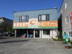 丘珠空港通りに面した大きく目立つオレンジ色の看板ですぐに見つかる店舗です☆