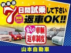 当店自慢の中古車乗ってみませんか?安心の車両返車制度も完備。