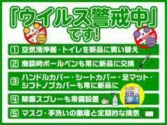コロナ対策で店内を随時除菌・換気を実施しております。入り口に日本製除菌スプレーを準備しておりますので是非 ご利用ください