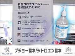 ☆新型コロナウイルス感染防止の為、対策を講じております。ご来店の際はご安心頂きお越しください☆