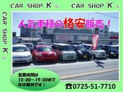 軽自動車以外にも店長おススメの厳選車多数展示しております!