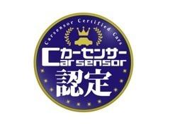 第三者機関カーセンサー認定取扱店!(AIS車輌評価書)・品質情報開示と点検整備後の納車を徹底しています!