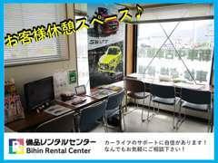 ◆お客様休憩スペース!お車のご相談、お気軽にどうぞ!当店スタッフが親身になり対応致します!