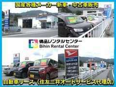 ◆エムテックサービス展示場!乗用車から商用車まで幅広くラインナップございます!また当社系列店在庫、取り寄せ可能です!
